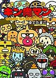 いただき!! キン肉マン かるただよ! ちょう人大しゅうごう!!のまき 1/15発売