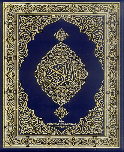 The Koran (Qur'an)
