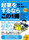 img - for Kigyo o surunara kono issatsu. book / textbook / text book