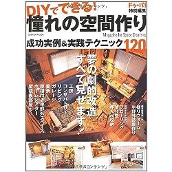 DIYでできる!憧れの空間作り―工房、リビング、書斎、ガレージ…劇的改造!成功実例 (Gakken Mook)