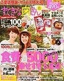 すてきな奥さん 2013年 11月号 [雑誌] [雑誌] / 主婦と生活社 (刊)