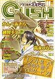 GUSH (ガッシュ) 2007年 11月号 [雑誌]