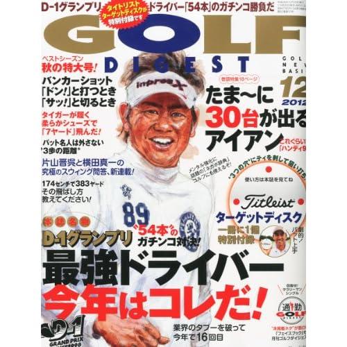 GOLF DIGEST (ゴルフダイジェスト) 2012年 12月号 [雑誌]
