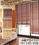木製ブラインド ヴィンテージ35 88×183cm ダークオーク・E7148