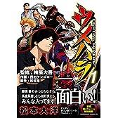 【電子版】ウメハラ FIGHTING GAMERS!(1)<ウメハラ FIGHTING GAMERS!> (角川コミックス・エース)