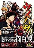 【電子版】ウメハラ FIGHTING GAMERS!(1)<ウメハラ FIGHTING GAMERS!> (角川コミックス・エース)[Kindle版]