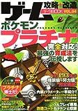 ゲーム攻略・改造データBOOK (VOL.04) (三才ムック (Vol.221))