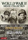 地獄の戦場〔期間限定出荷〕[DVD]