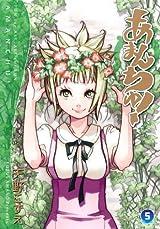 天野こずえ「あまんちゅ!」第5巻&エッセイ漫画「あまんちゅ!」