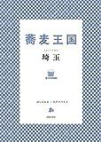ほしひかる+江戸ソバリエ『蕎麦王国 埼玉』��陵社書店(2016年4月) #食べ歩き