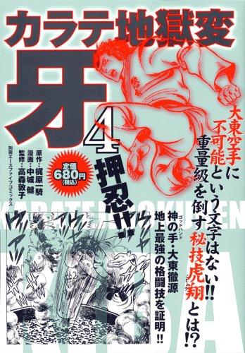 カラテ地獄変 牙 4 (別冊エースファイブコミックス)