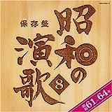 保存盤 昭和の演歌8昭和61年64年