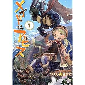 メイドインアビス(1) (バンブーコミックス) [Kindle版]
