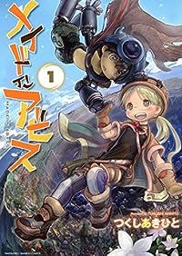 メイドインアビス(1) (バンブーコミックス)