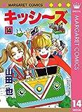 キッシ~ズ 14 (マーガレットコミックスDIGITAL)
