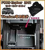 (SSKPRODUCT) FORD EXPLORER エクスプローラー 2016 Titaniumセンターコンソールトレー オリジナルシートハンガーフック付き フィットしない場合は返品保証 2016 Titanium