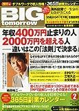 BIG tomorrow (ビッグ・トゥモロウ) 2011年 02月号 [雑誌]