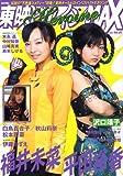 東映ヒロインMAX Vol.5 (タツミムック)