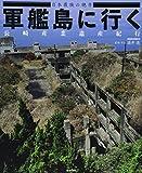 軍艦島に行く—日本最後の絶景 (SAKURA・MOOK 87)