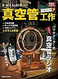 真空管工作 (Gakken Mook 別冊大人の科学マガジン)