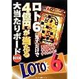 ロト6「足す」だけで4億円が当たる大当たりボ-ドBOOK―重ねるだけで予想数字がすぐわかる!!
