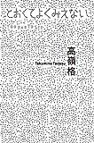 高嶺格 とおくてよくみえない(横浜美術館/広島市現代美術館/フィルムアート社)