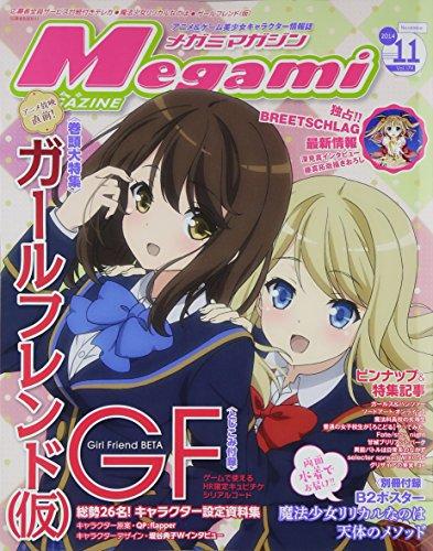 Megami MAGAZINE (メガミマガジン) 2014年 11月号 [雑誌]