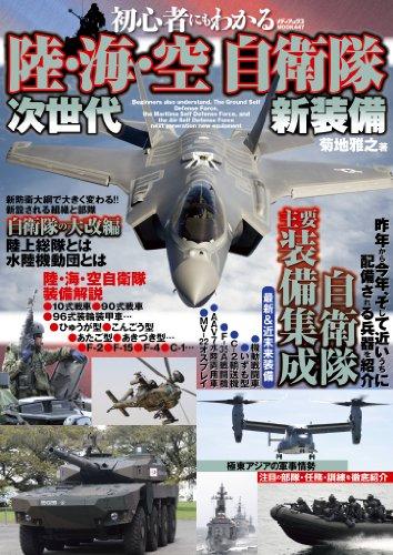 初心者にもわかる 陸・海・空 自衛隊 次世代新装備 (メディアックスMOOK)
