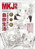 MKJ・メンズキッチンジャパンvol.2