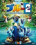 ブルー2 トロピカル・アドベンチャー 2枚組ブルーレイ&DVD(初回生産限定) [Blu-ray]