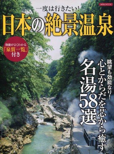 日本の絶景温泉 (洋泉社MOOK)
