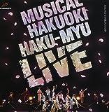ミュージカル 薄桜鬼 HAKU-MYU LIVE