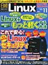 日経 Linux (リナックス) 2013年 11月号