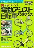 誰でもカンタン!電動アシスト自転車メンテナンス―オールカラー
