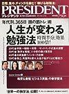 PRESIDENT (プレジデント) 2013年 8/12号 [雑誌]