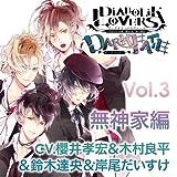 DIABOLIK LOVERS DARK FATE Vol.3 下弦の章