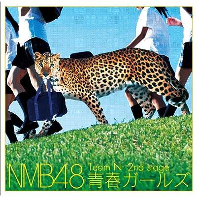 Team N 2nd Stage 「青春ガールズ」をAmazonでチェック!