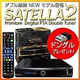 サテラ2 SATELLA2 無料衛星放送FTA ダブルチューナー1873