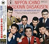50周年記念ベスト 日本一の無責任大作戦