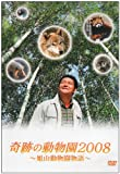 奇跡の動物園2008 ~旭山動物園物語~ [DVD]