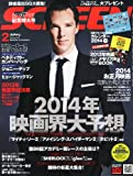 SCREEN (スクリーン) 2014年 02月号 [雑誌]