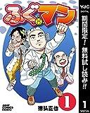 ふぐマン【期間限定無料】 1 (ヤングジャンプコミックスDIGITAL)