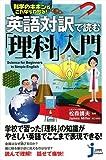 英語対訳で読む理科入門 じっぴコンパクト新書