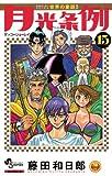月光条例(15) (少年サンデーコミックス)