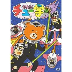 ���悦!�`���[�w(3) [DVD]