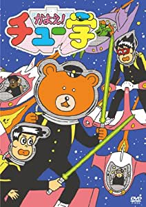かよえ!チュー学(3) [DVD]