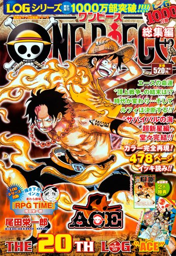 ONE PIECE 総集編 THE 20TH LOG (ONE PIECE 総集編)