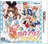 創作アリスと王子さま! 【初回限定特典】オリジナル3DSテーマ(5種)がもらえるダウンロード番号付