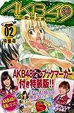 AKB49〜恋愛禁止条例〜(2)特装版 (プレミアムKC)