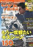 DVD & ブルーレイ VISION (ヴィジョン) 2013年 06月号 [雑誌]